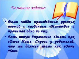 Домашнее задание: Дома найди произведения русских поэтов с названием «Молитва