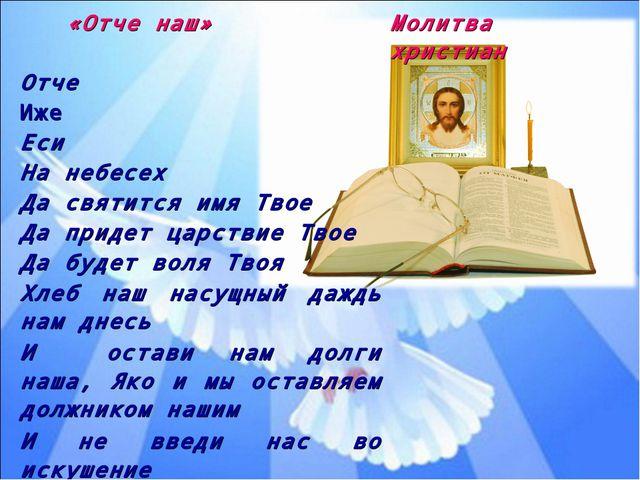 «Отче наш»Молитва христиан Отче Иже Еси На небесех Да святится имя Твое...