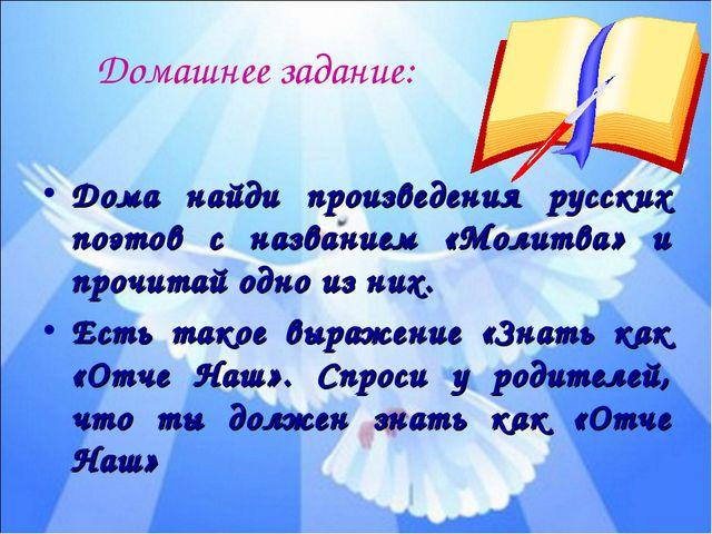 Домашнее задание: Дома найди произведения русских поэтов с названием «Молитва...