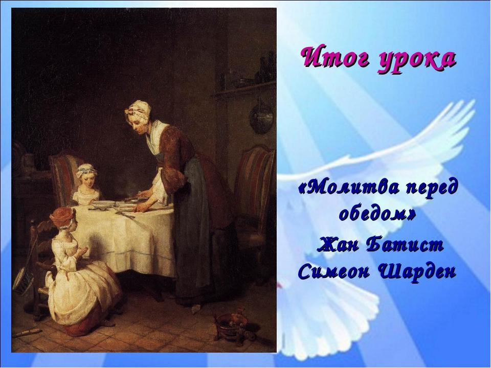 Итог урока «Молитва перед обедом» Жан Батист Симеон Шарден
