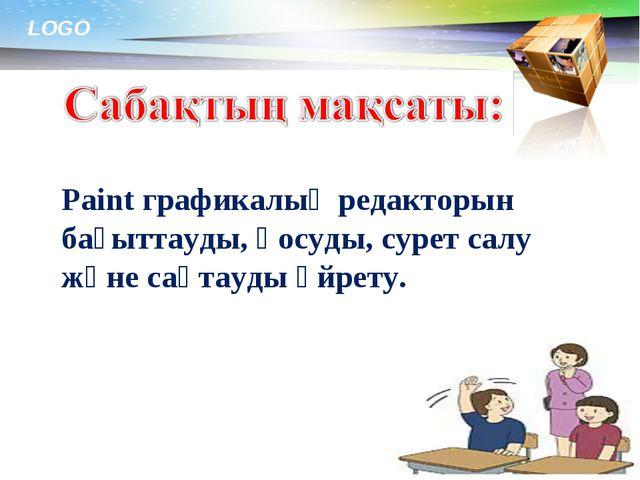 www.themegallery.com Paint графикалық редакторын бағыттауды, қосуды, сурет са...