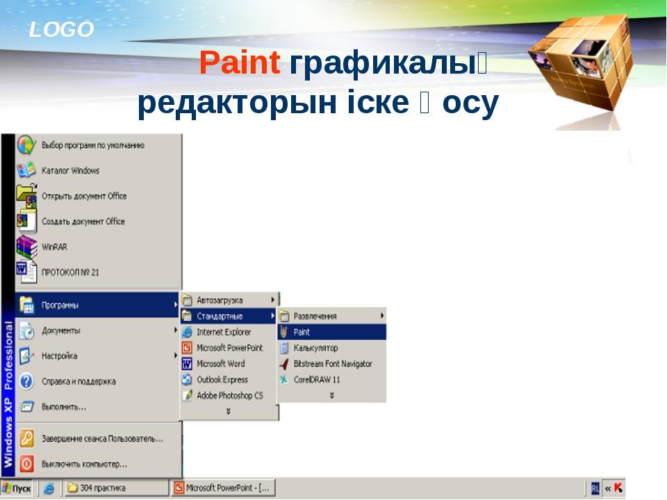 Paint графикалық редакторын іске қосу LOGO