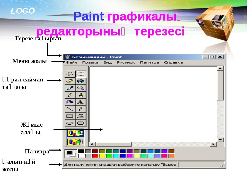 Paint графикалық редакторының терезесі LOGO