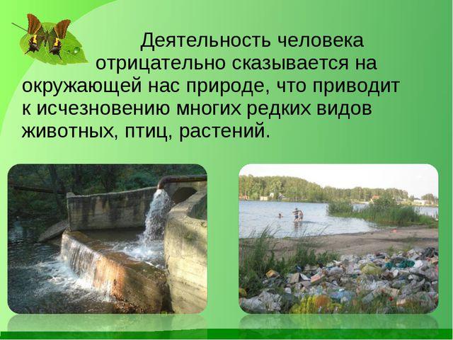 Деятельность человека отрицательно сказывается на окружающей нас природ...