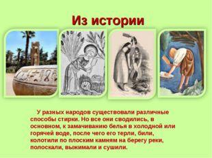 Из истории У разных народов существовали различные способы стирки. Но все он