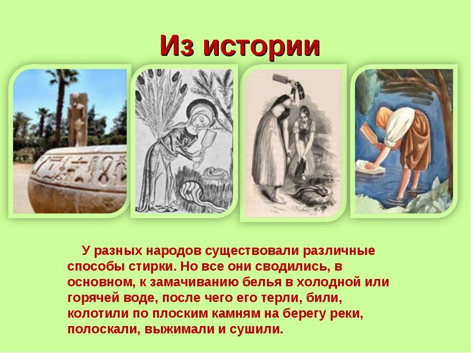 Из истории У разных народов существовали различные способы стирки. Но все он...