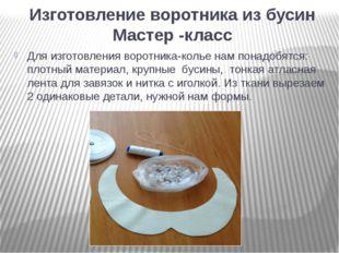 Изготовление воротника из бусин Мастер -класс Для изготовления воротника-коль