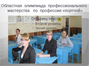 Областная олимпиада профессионального мастерства по профессии «портной»