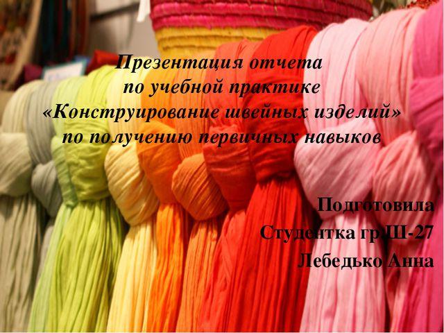 Презентация отчета по учебной практике «Конструирование швейных изделий» по п...