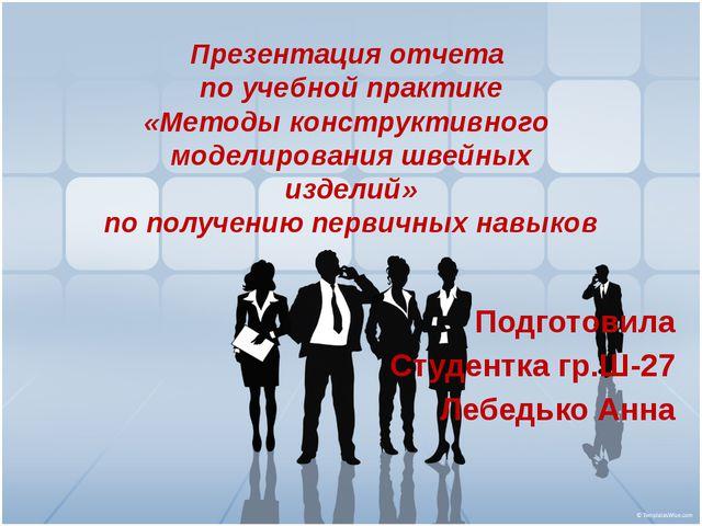 Презентация отчета по учебной практике «Методы конструктивного моделирования...