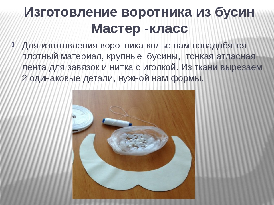 Изготовление воротника из бусин Мастер -класс Для изготовления воротника-коль...
