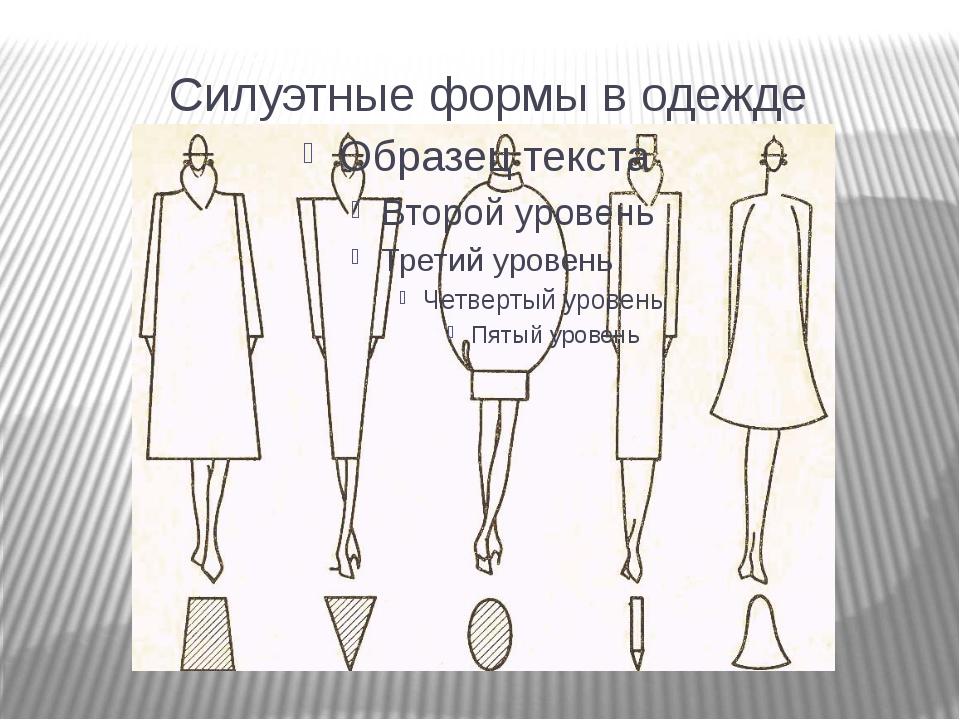 Силуэтные формы в одежде