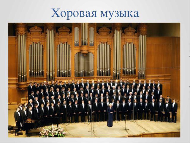 Хоровая и органная музыка реферат 384