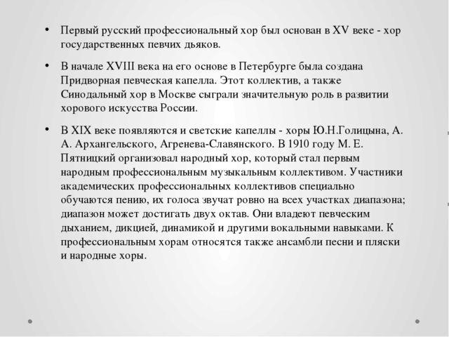Первый русский профессиональный хор был основан в XV веке - хор государственн...