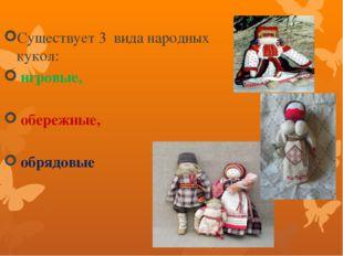 Существует 3 вида народных кукол: игровые, обережные, обрядовые