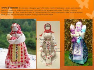 кукла Берегиня Она принесет в Ваш дом удачу и богатство, поможет претворить