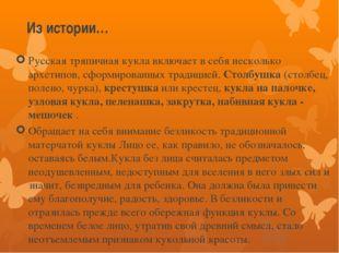 Из истории… Русская тряпичная кукла включает в себя несколько архетипов, сфо