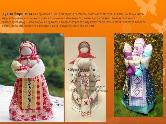кукла Берегиня Она принесет в Ваш дом удачу и богатство, поможет претворить...