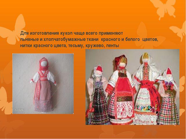 Для изготовления кукол чаще всего применяют льняные и хлопчатобумажные ткани...