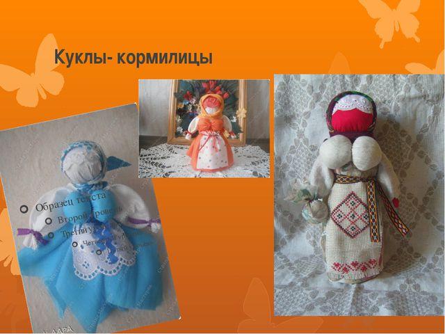 Куклы- кормилицы