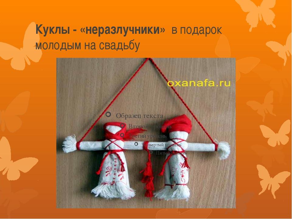 Куклы - «неразлучники» в подарок молодым на свадьбу