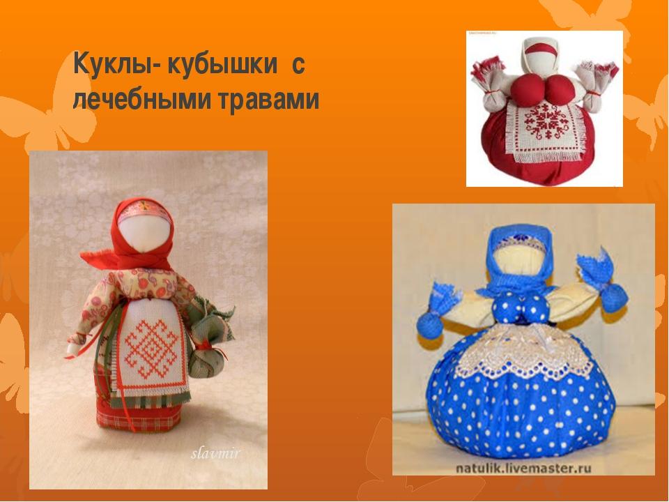 Куклы- кубышки с лечебными травами