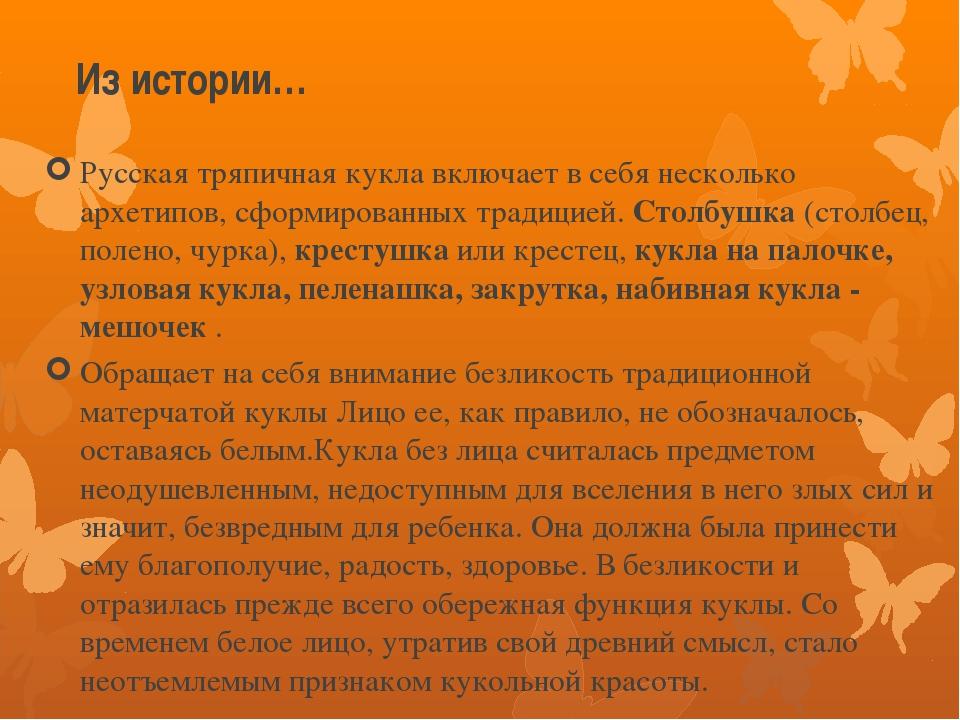 Из истории… Русская тряпичная кукла включает в себя несколько архетипов, сфо...