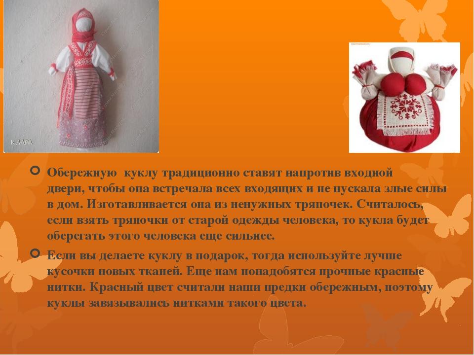 Обережную куклу традиционно ставят напротив входной двери,чтобы она встречал...