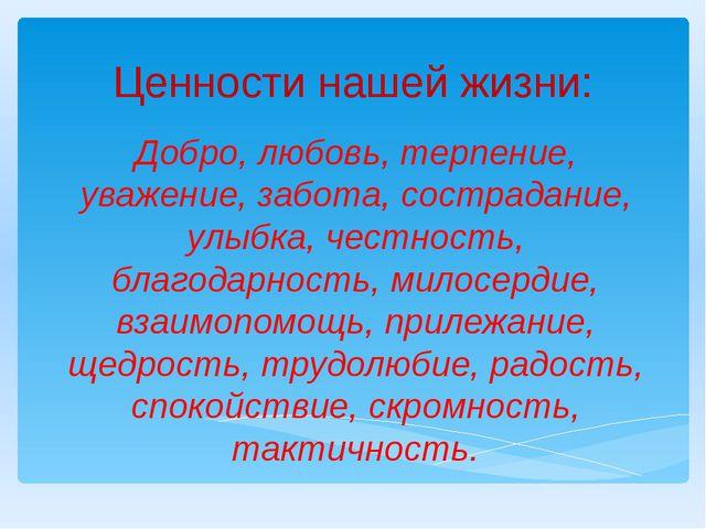 Ценности нашей жизни: Добро, любовь, терпение, уважение, забота, сострадание,...