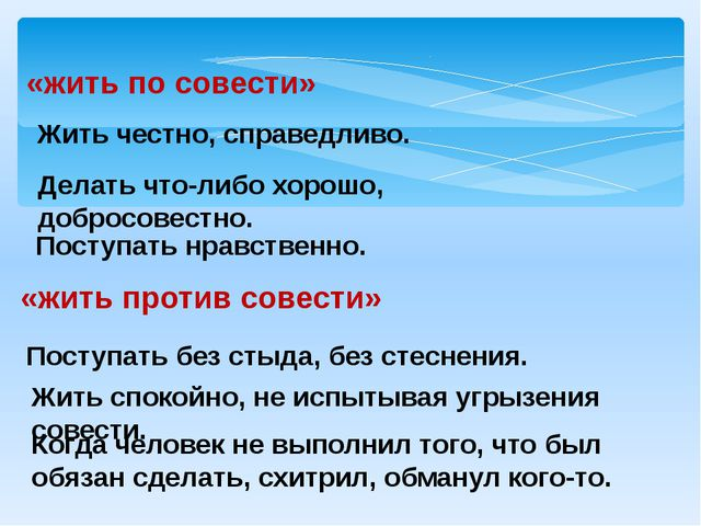 «жить по совести» Когда человек не выполнил того, что был обязан сделать, схи...