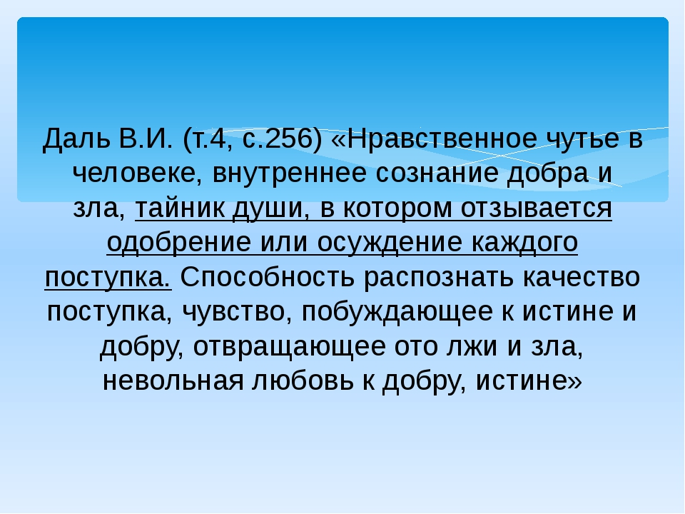 Даль В.И. (т.4, с.256) «Нравственное чутье в человеке, внутреннее сознание до...