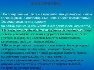ЗАКЛЮЧЕНИЕ По проделанным опытам я выяснила, что украинские чипсы более жирны