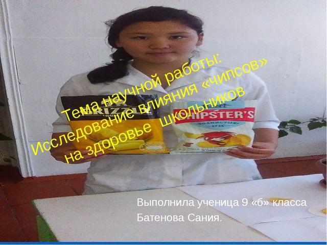 Тема научной работы: Исследование влияния «чипсов» на здоровье школьников Вып...