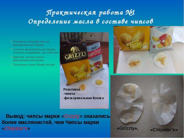 Практическая работа №1 Определение масла в составе чипсов Положила большой чи...