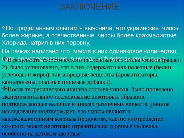 ЗАКЛЮЧЕНИЕ По проделанным опытам я выяснила, что украинские чипсы более жирны...