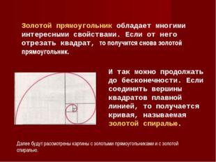 Золотой прямоугольник обладает многими интересными свойствами. Если от него о