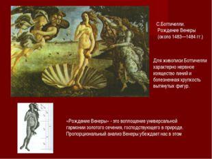 С.Боттичелли. Рождение Венеры (около 1483—1484 гг.) Для живописи Боттичелли х