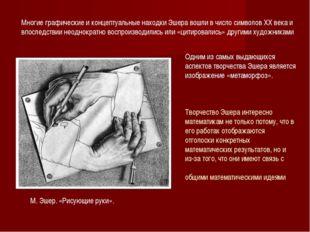 М. Эшер. «Рисующие руки». Многие графические и концептуальные находки Эшера в