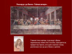 Главная точка картины, куда ведут образы параллельных линий стен и потолка, п