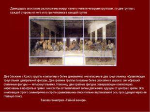 Двенадцать апостолов расположены вокруг своего учителя четырьмя группами: по