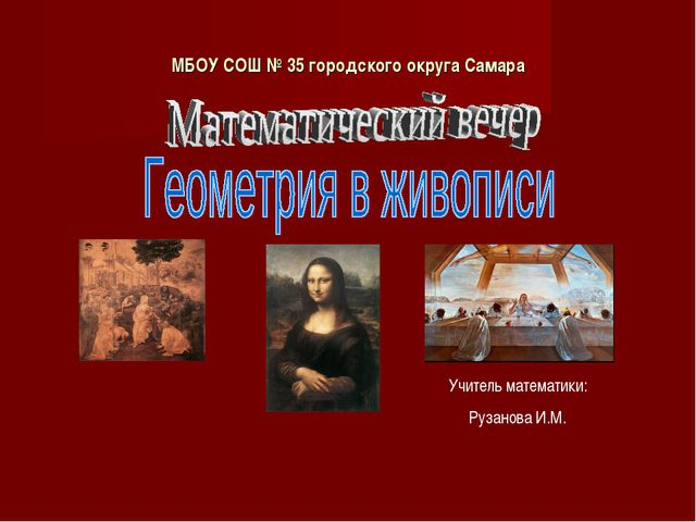 МБОУ СОШ № 35 городского округа Самара Учитель математики: Рузанова И.М.