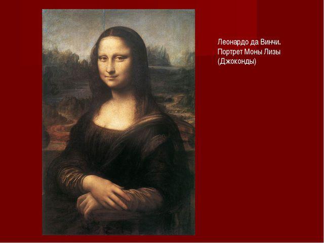 Леонардо да Винчи. Портрет Моны Лизы (Джоконды)
