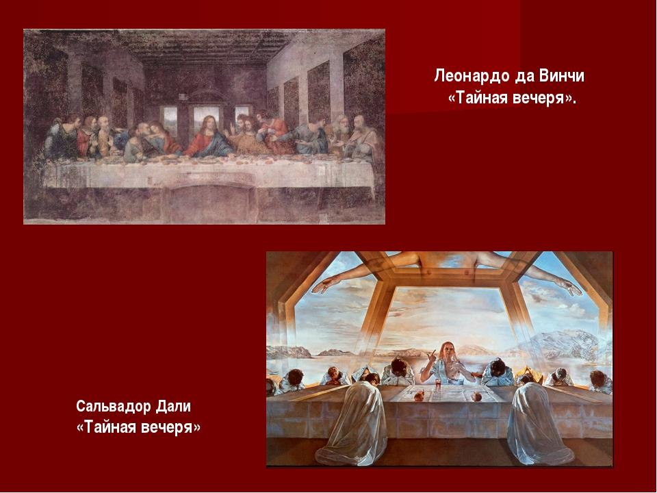 Леонардо да Винчи «Тайная вечеря». Сальвадор Дали «Тайная вечеря»