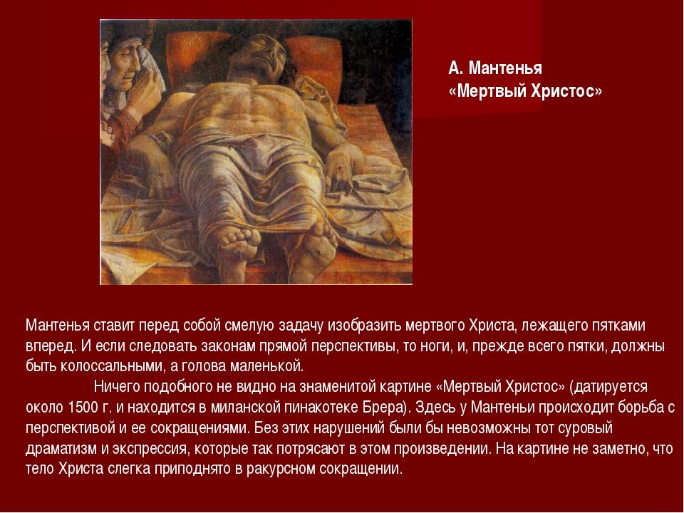 А. Мантенья «Мертвый Христос» Мантенья ставит перед собой смелую задачу изобр...
