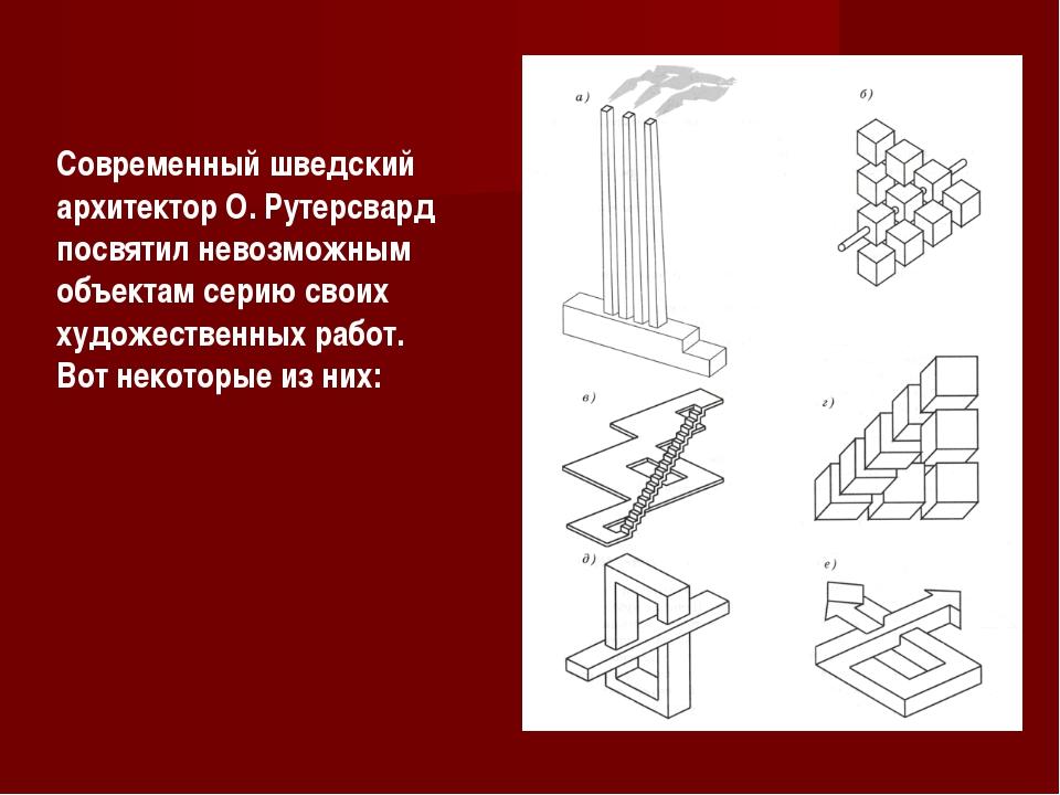 Современный шведский архитектор О. Рутерсвард посвятил невозможным объектам с...