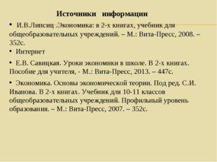 Источники информации И.В.Липсиц .Экономика: в 2-х книгах, учебник для общеобр