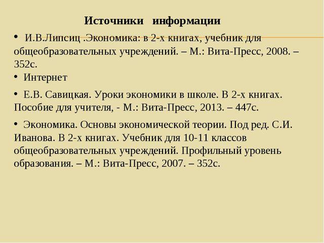 Источники информации И.В.Липсиц .Экономика: в 2-х книгах, учебник для общеобр...