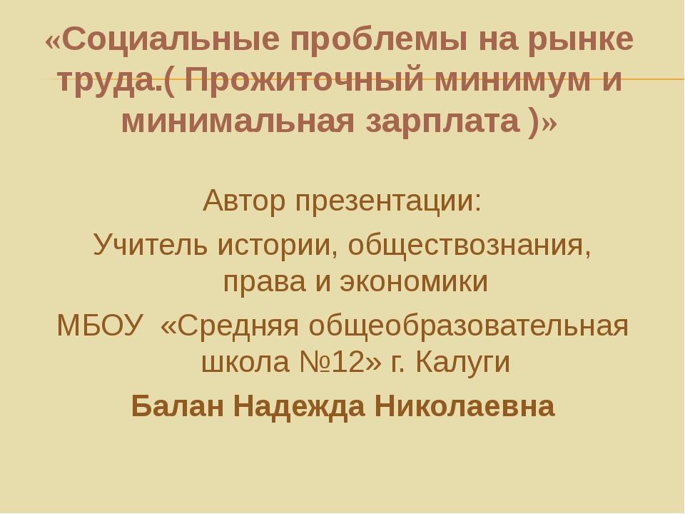 Автор презентации: Учитель истории, обществознания, права и экономики МБОУ «...