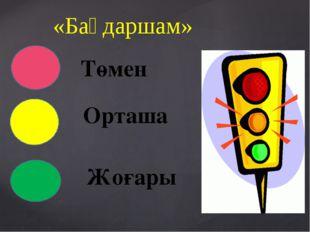 «Бағдаршам» Төмен Орташа Жоғары