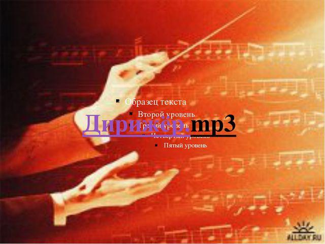 Дирижёр.mp3